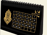 kalender-hijriyah