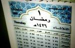 Membudayakan Penggunaan Kalender Hijriyahh