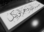 Keutamaan Kalimat Hasbunallahu wa Ni'mal Wakil