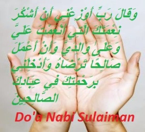 Do'a Nabi Sulaiman 'alaihis salam