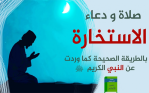 shalat-dan-doa-istikharah-696x435